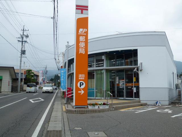 波田郵便局