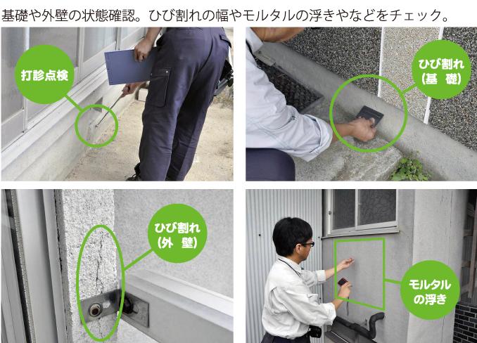 基礎や外壁の状態確認。ひび割れの幅やモルタルの浮きやなどをチェック。