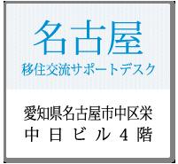名古屋移住交流サポートデスク 愛知県名古屋市中区栄 中日ビル4階